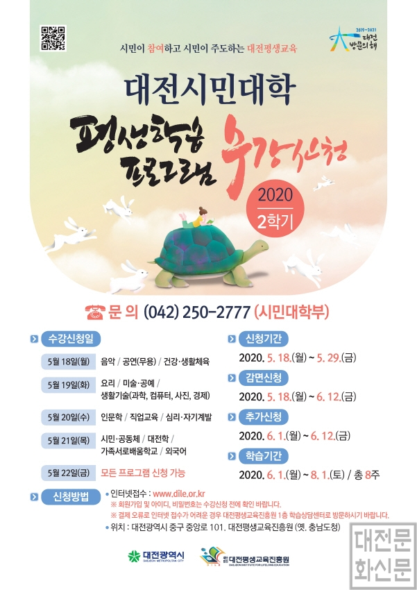 [크기변환][보도자료] 20200514_2020년 2학기, 대전시민대학이 돌아왔다.jpg