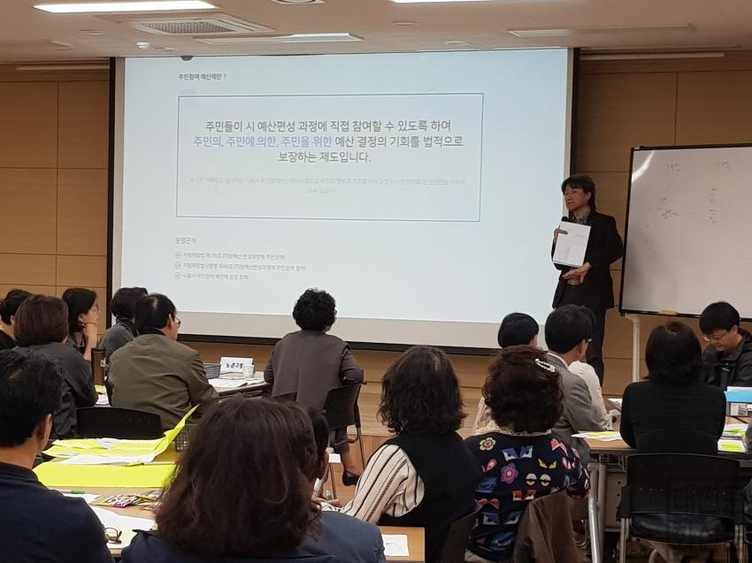 [크기변환]참여예산 교육(2019).jpg