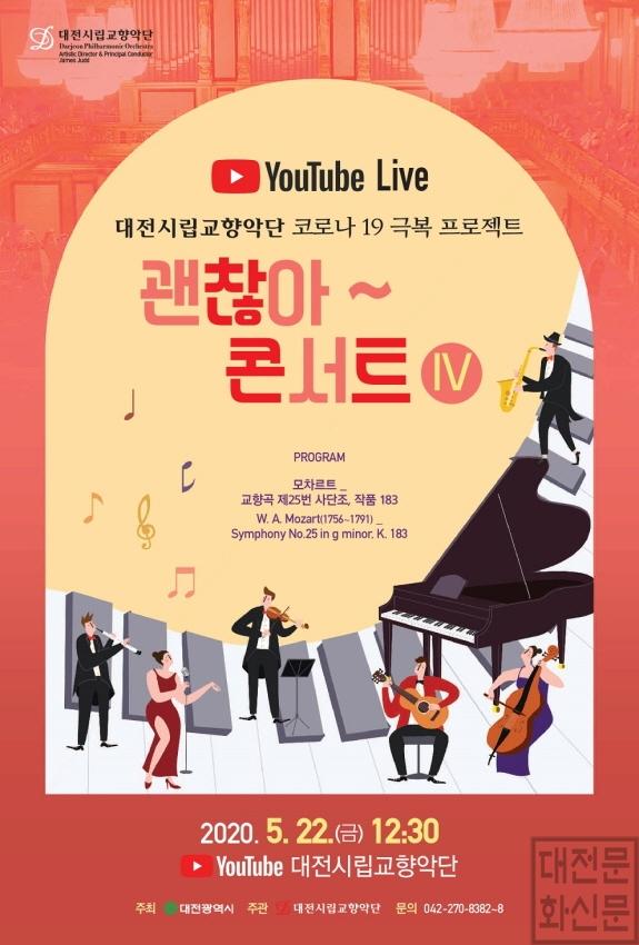 [크기변환]대전시향 '집콕 라이브', 온라인으로 관객과 소통.jpg