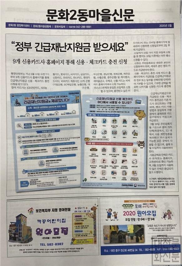 [크기변환]5.19 보도자료사진(문화2동 마을신문).jpg