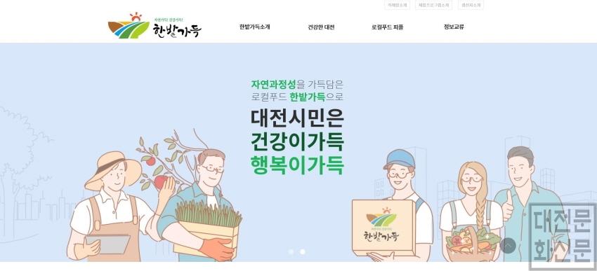 [크기변환]'한밭가득'시민과 소통채널 개설.jpg