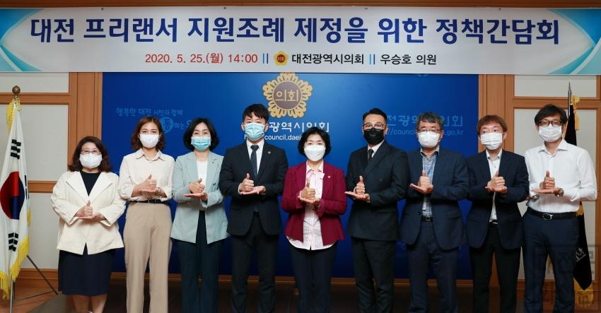 [크기변환]2020.05.25(대전 프리랜서 지원조례 제정을 위한 정책간담회).jpg