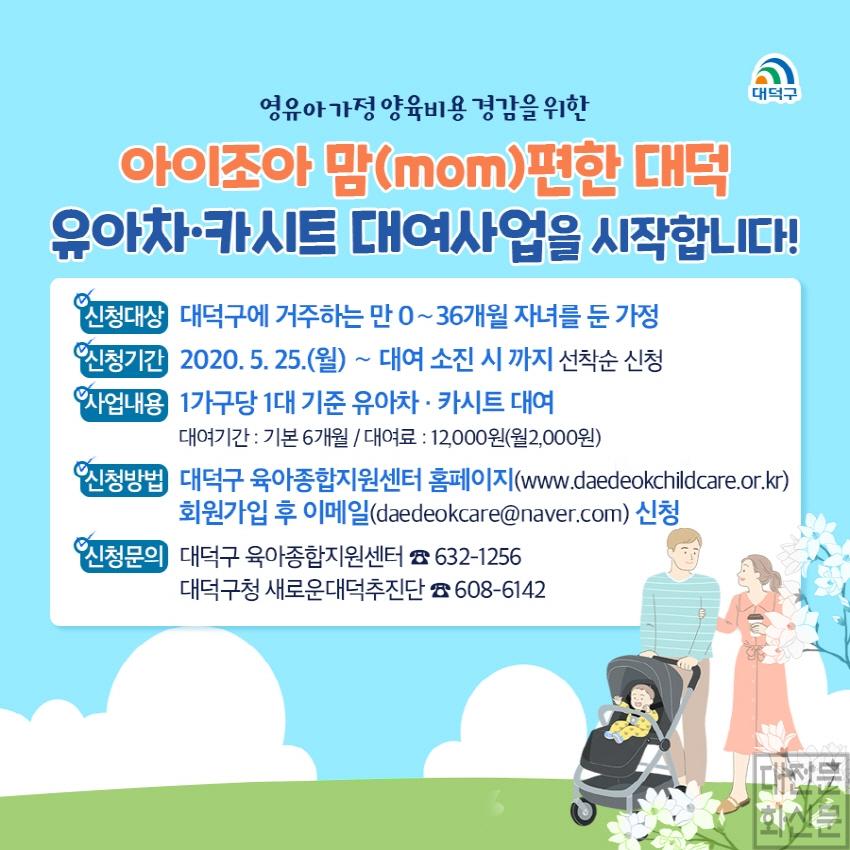 [크기변환]3. 아이조아 맘(mom)편한 대덕, 유아차ㆍ카시트 대여하세요!.jpg