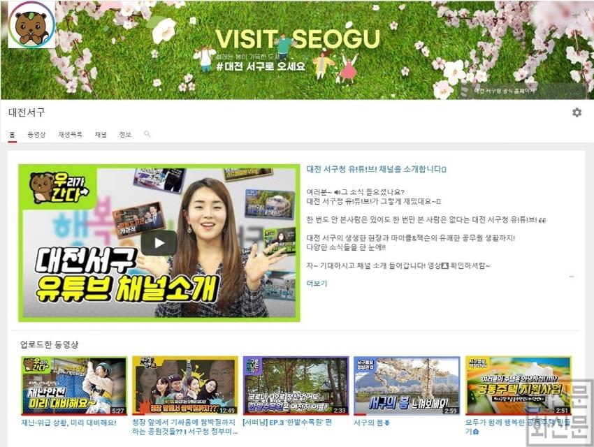 [크기변환]사진1.대전 서구 유튜브 대전서구 메인화면..jpg