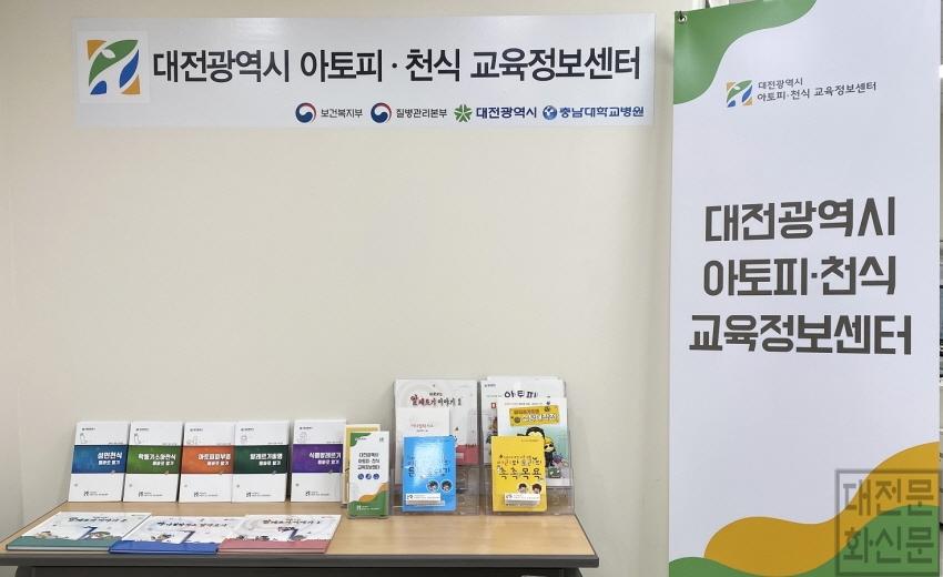 [크기변환]알레르기 질환 맞춤 교육으로 관리하세요~.jpg