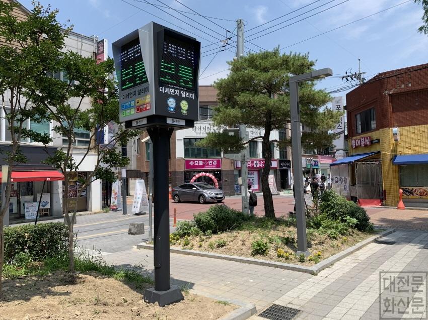 [크기변환]미세먼지 알리미(궁동)..jpg