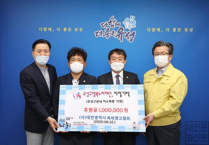 [크기변환]대전광역시옥외광고협회..jpg