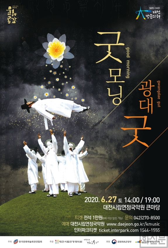 [크기변환]굿을 통한 저승길 패러디, 한편의 연극으로 선보인다_공연포스터 (1).jpg