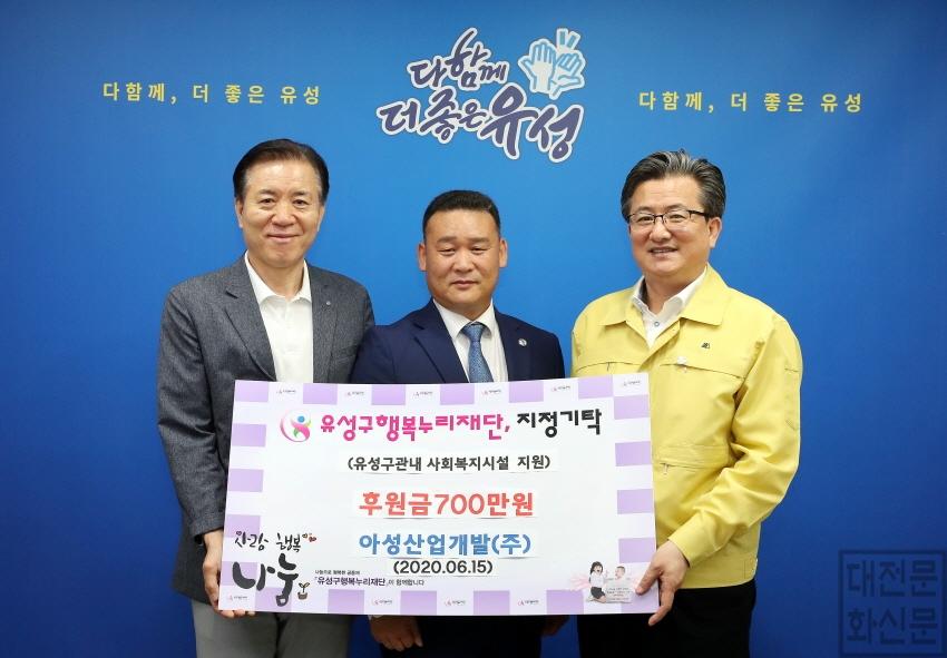 [크기변환]아성산업개발(주) 후원금품 기탁..jpg