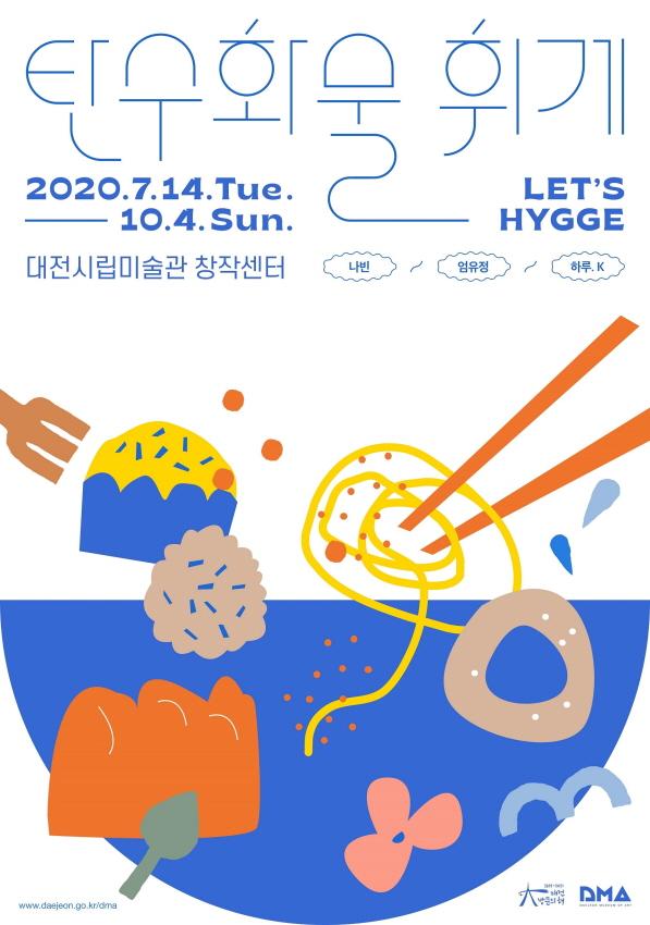 [크기변환]작지만 확실한 행복을 모아서_탄수화물휘게(포스터).jpg