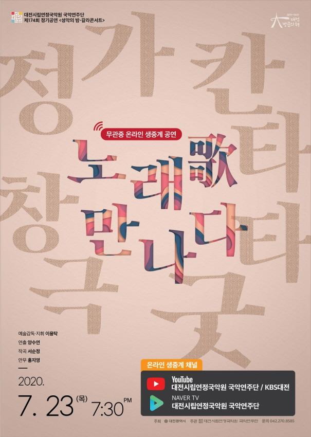 [크기변환]성악의 밤-갈라콘서트 노래歌 만나다_공연포스터.jpg