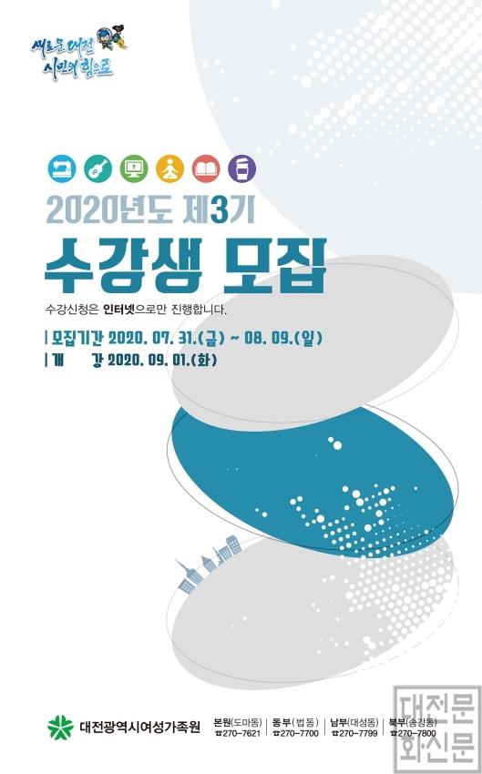 [크기변환]여성가족원 2020년 제3기 강좌 수강생 모집_홍보이미지.jpg