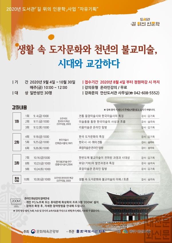 [크기변환]2. 대덕구 안산도서관, 한국도서관협회 주관 2020년 도서관 길 위의 인문학사업'자유기획'선정.jpg