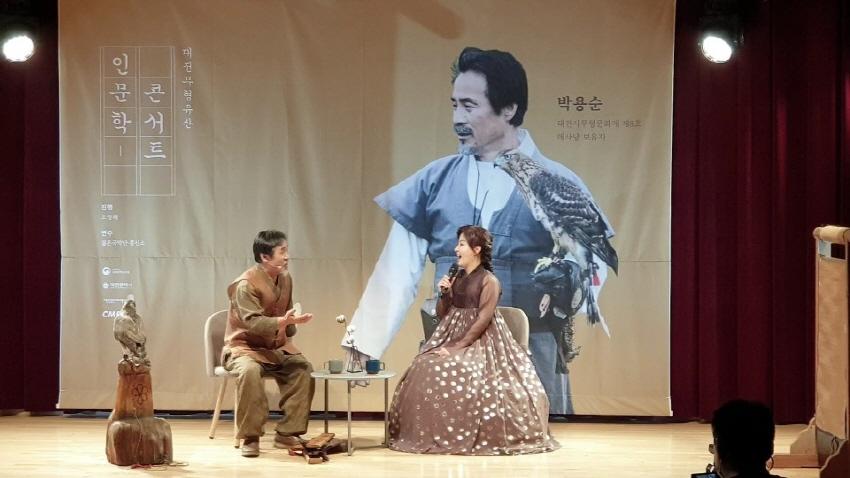 [크기변환]대전 무형유산 인문학 콘서트 운영모습1.jpg