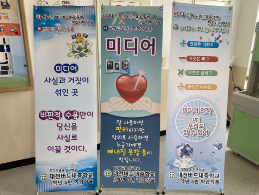 미디어 교육 홍보 베너 만들기(대전버드내중)(서부 중등교육과).jpg