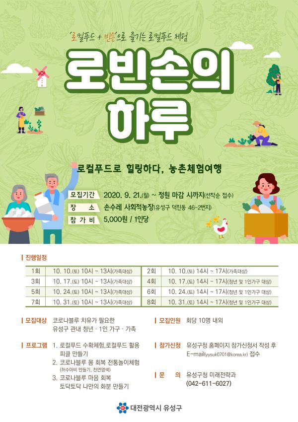 [크기변환][200916] 유성구청 로빈손의 하루_최종본.png