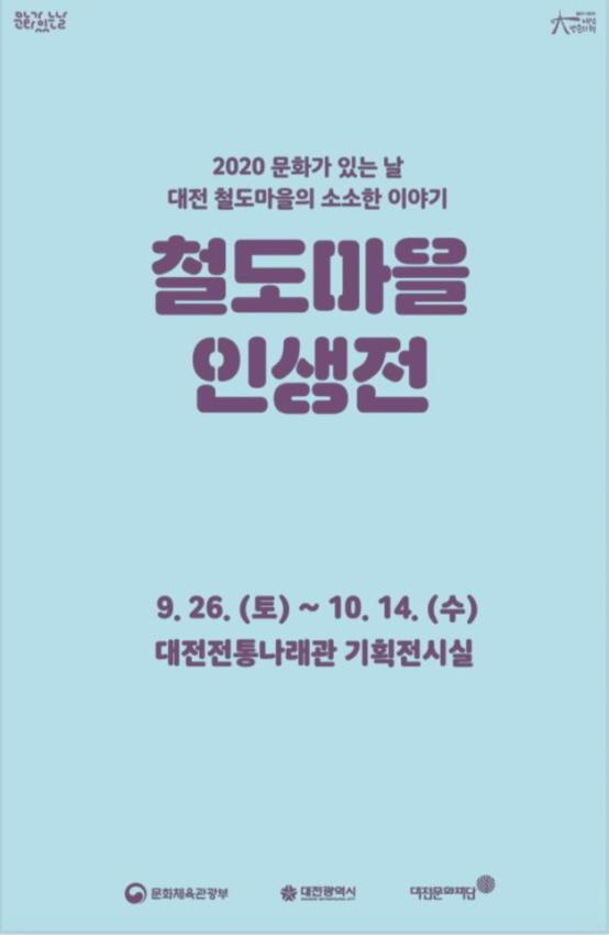 [크기변환]철도마을 인생전 포스터.jpg