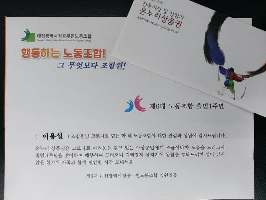 [크기변환]제6대 대전광역시청공무원노동조합 출범 1주년_온누리 상품권 배부.jpg