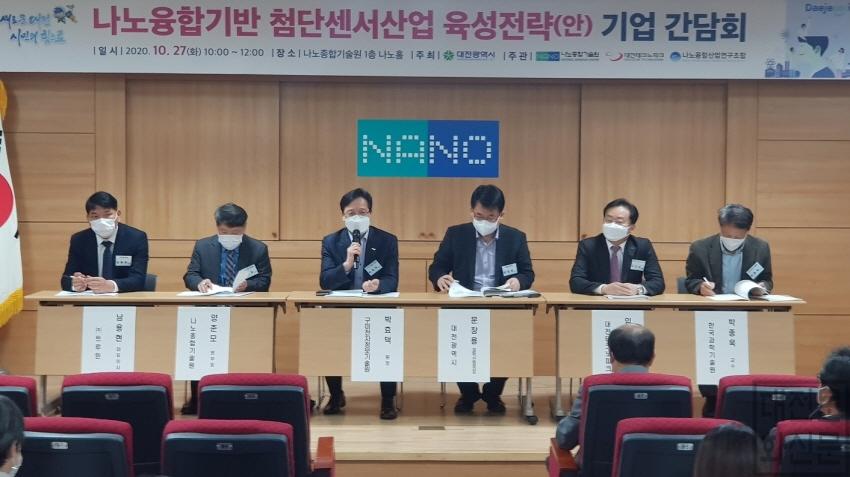 [크기변환]첨단나노융합도시 대전 브랜드화 방안 논의 (3).jpg
