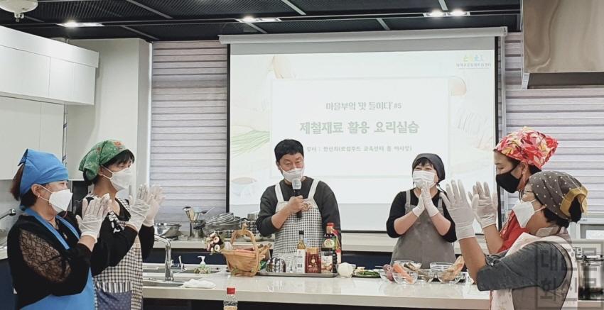 [크기변환]4. 대덕구공동체지원센터, 온라인 강좌 '마을부엌 맛들이다'.jpg