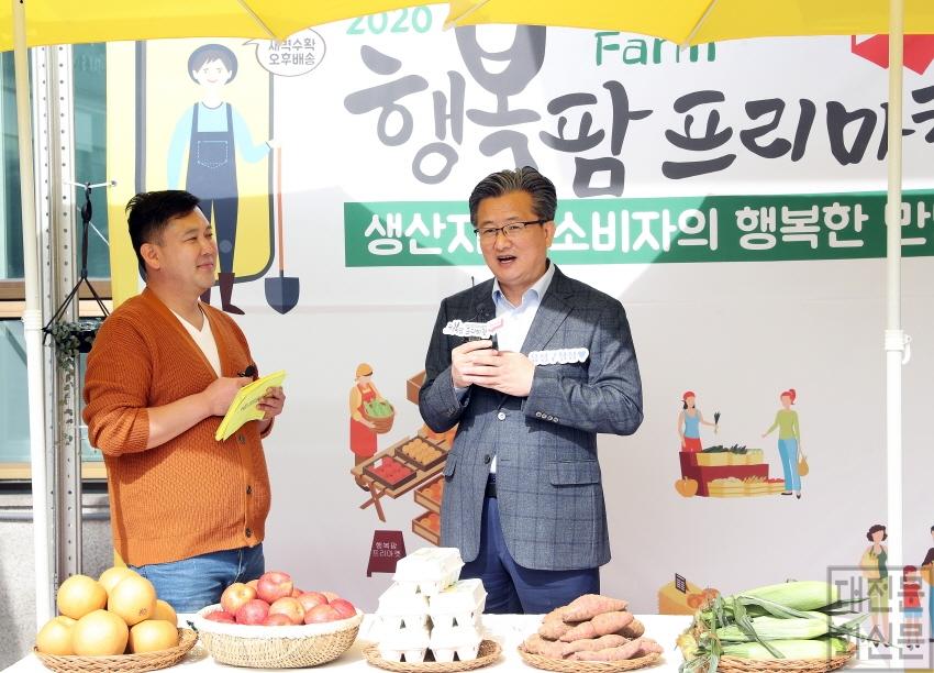 [크기변환](사진2) 유성구, 온·오프라인을 통한 행복팜 프리마켓 개최.jpg