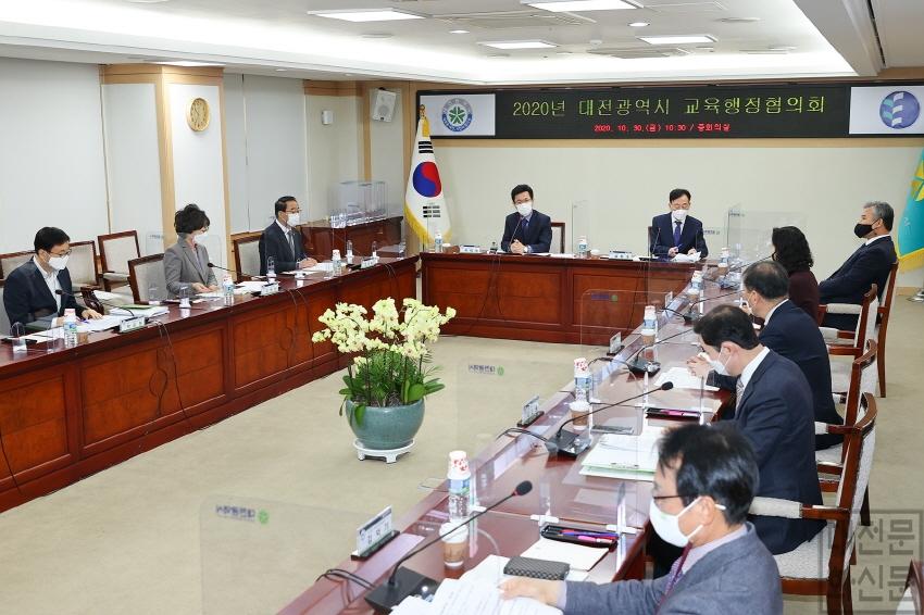 [크기변환]대전시-교육청, 2020년 교육행정협의회 개최 (2).jpg