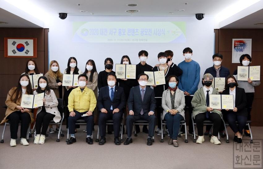 [크기변환]사진1)20.11.11 2020년 대전 서구 홍보 콘텐츠 공모전 시상식.jpg