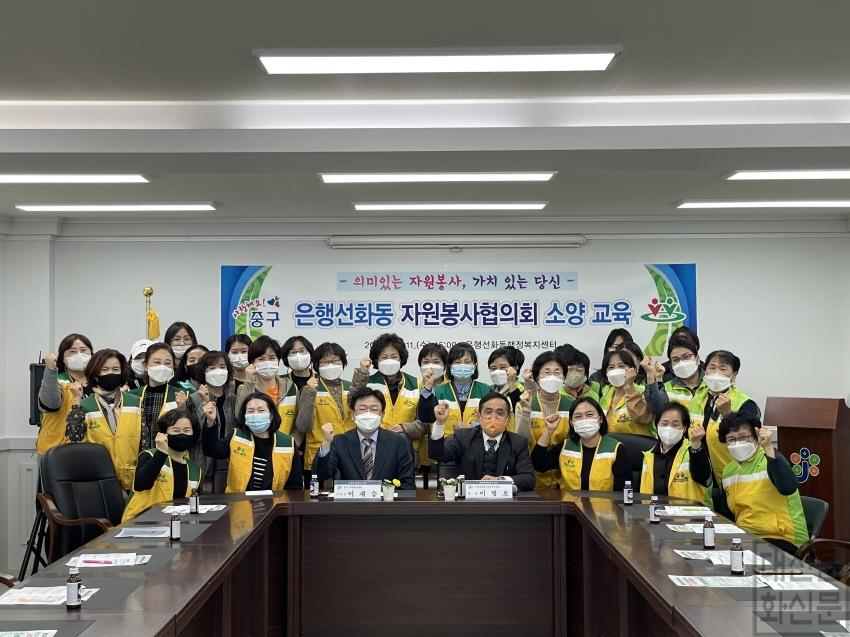 [크기변환]11.11 보도자료사진(중구 은행선화동, 자원봉사협의회 발대식 개최) (1).jpeg
