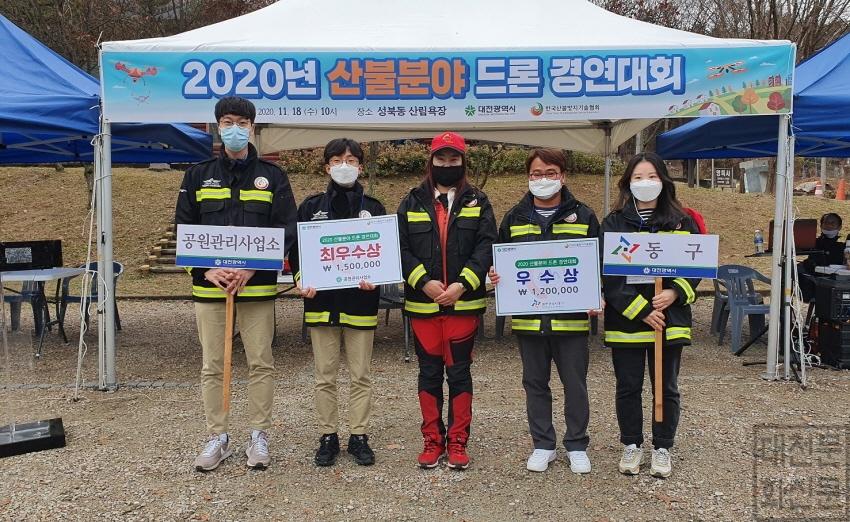 [크기변환]드론으로 산불 대처 시 공원관리사업소 최고 (1).JPG