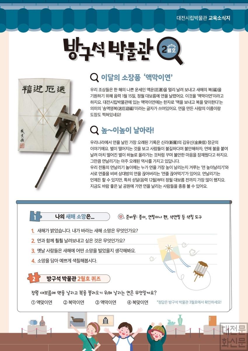 수정됨_대전시립박물관 홍보자료.jpg