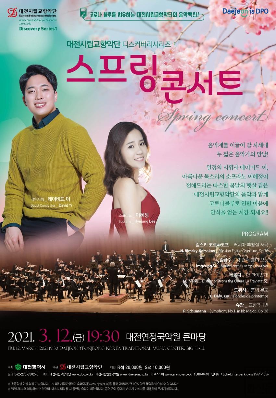 수정됨_대전시립교향악단 '봄으로의 초대'.jpg