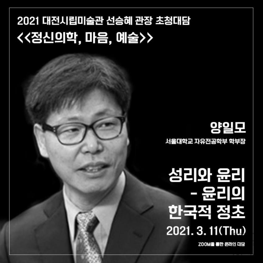 수정됨_0.대전시립미술관 관장 초청대담 (4) 양일모 교수 .jpg
