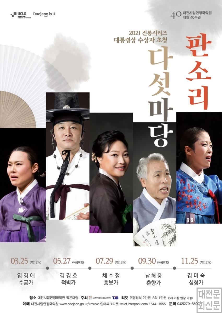 수정됨_대통령상 수상자 초청 ! 국내 명창이 선사하는 판소리 다섯마당- 포스터 최종시안.jpg