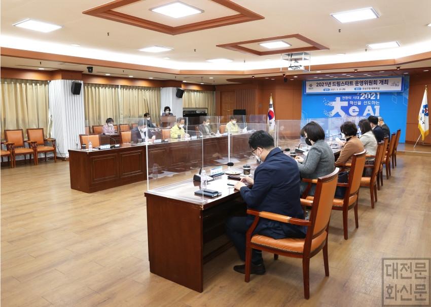수정됨_(3.24.) 3. 유성구, 2021년 드림스타트 운영위원회 개최.jpg