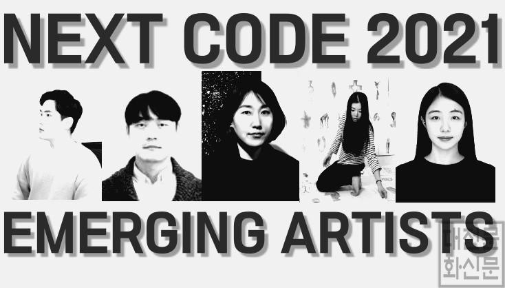 수정됨_대전 예술의 미래 넥스트코드 2021 참여작가 발표.jpg