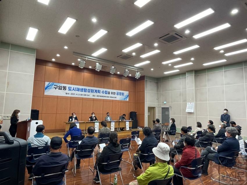 수정됨_(4.4.) 4. 유성구, 구암동 도시재생활성화계획 수립을 위한 공청회 개최.jpg