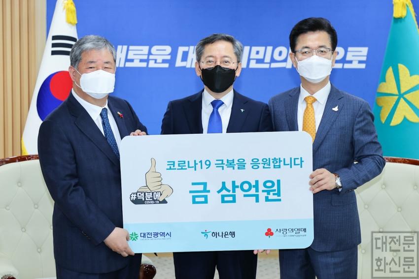 수정됨_㈜하나은행 어려운 이웃돕기 성금 3억 원 기탁 (2).jpg