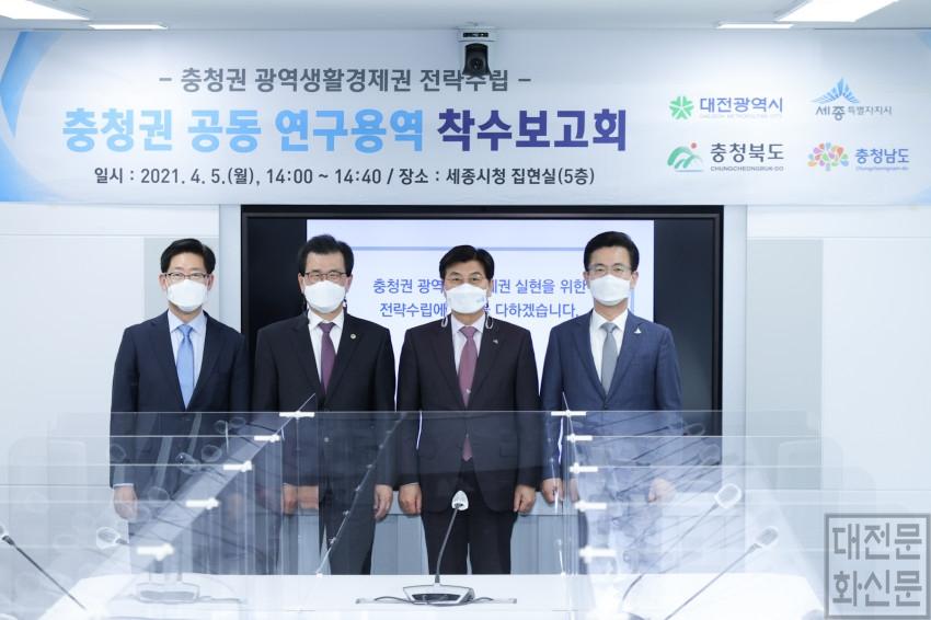 수정됨_충청권 4개 시도 메가시티 공동연구 착수보고회 개최 (2).jpg