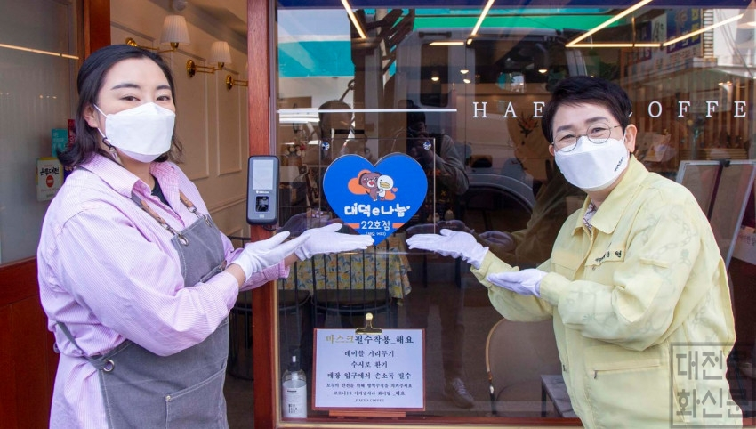 수정됨_3. 오정동'해요'커피숍, 대덕e나눔 참여점포 22호점으로 지정(1).jpg