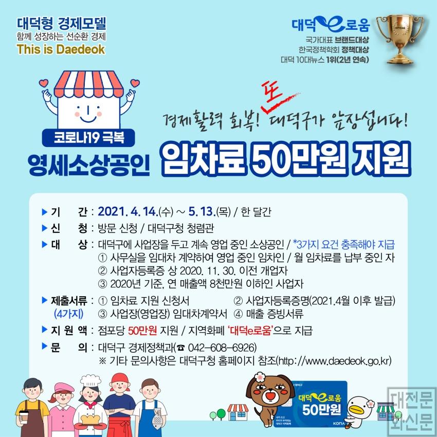 수정됨_1. 대덕구, 영세소상공인 임차료 50만원 지원 14일부터 접수(1).jpg