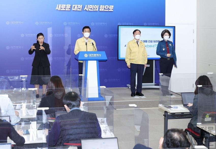 수정됨_20210407 코로나19관련 합동 기자브리핑01.jpg