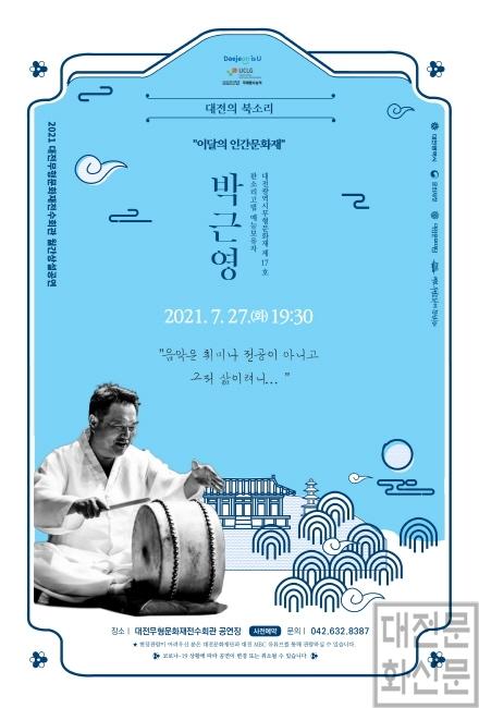 [크기변환]2021 대전무형문화재전수회관 월간무형문화재 상설공연(7월).jpg