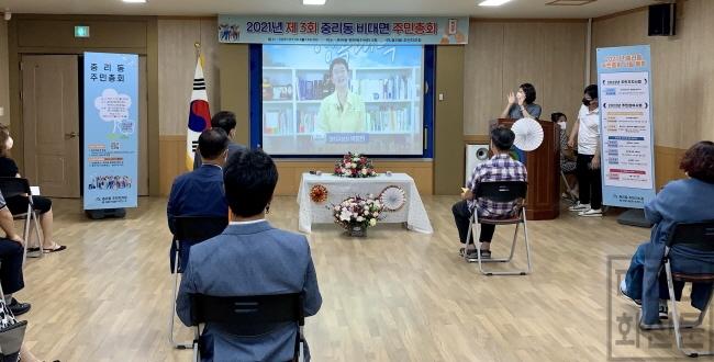 [크기변환]1. 대덕구 중리동,'2021년 주민총회'열고 마을의제 주민투표.jpg