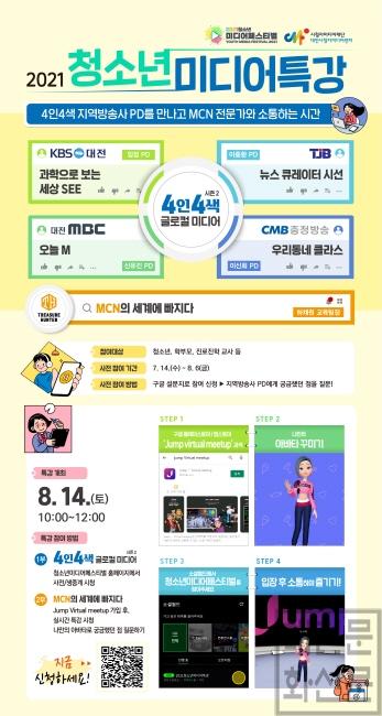[크기변환][보도자료] 청소년미디어특강 웹포스터.jpg