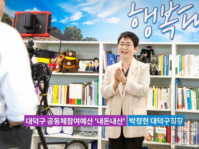 [크기변환]1. 대덕구, 마을공동체 참여예산 '내돈내산'전국 최초 시행.jpg