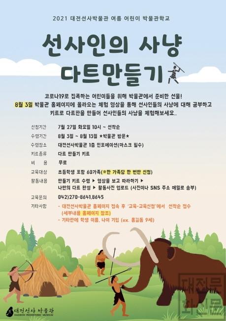 [크기변환]대전선사박물관,'어린이 박물관학교'열어.jpg