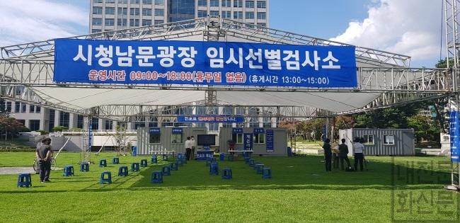 [크기변환]남문광장 임시선별.jpg