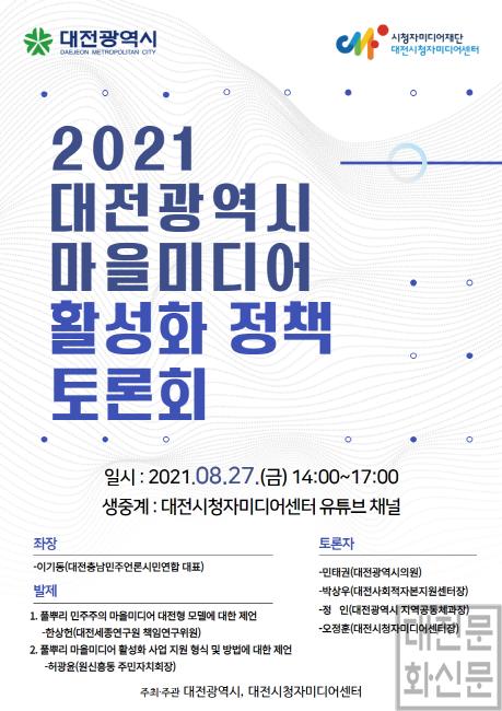 [크기변환][관련사진] 2021 대전광역시 마을미디어 활성화 정책토론회 웹포스터.png