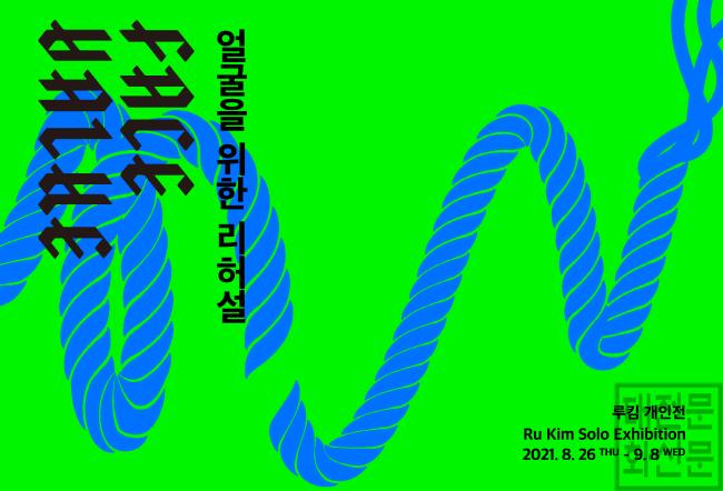[크기변환]대전테미예술창작센터 입주예술가 프로젝트 3 결과보고전시_루킴 작가 FACE VALUE.png