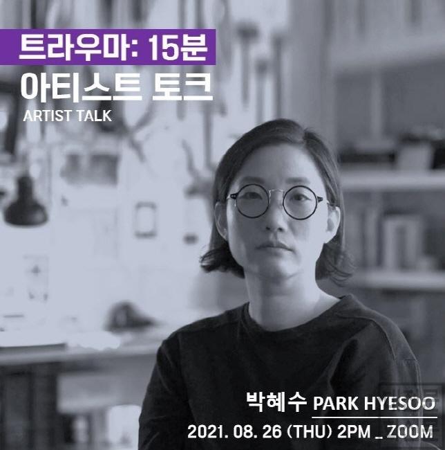 [크기변환]대전시립미술관,'트라우마와 예술 특별전'아티스트 토크 개최.jpg